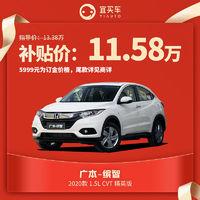 广汽本田缤智2020款 1.5L CVT 先锋版/精英版
