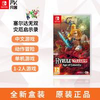 任天堂switch游戏卡带 NS塞尔达无双 灾厄启示录 默示录 中文预订