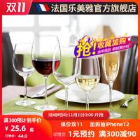 法国乐美雅红酒杯套装家用葡萄酒杯玻璃水晶高脚杯鸡尾酒杯香槟杯