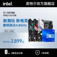 Intel/英特尔 酷睿i7-9700k搭华硕Z390主板套装盒装处理器板u套装