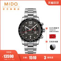 Mido美度舵手系列男表 钢表带运动机械表 M025.627.11.061.00