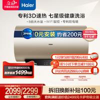 Haier/海尔 MK3电热水器电家用净水洗储水式智能速热卫生间60/80L