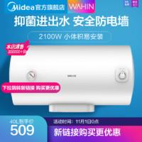 美的华凌40l升Y1电热水器家用小型储水式卫生间租房50l/60l/80L