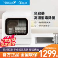 美的布谷洗碗机台式免安装家用全自动台式迷你小型刷碗机高温除菌