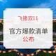必看活动:天猫官方爆款清单 X 飞猪超级品牌日 官方爆款清单公布