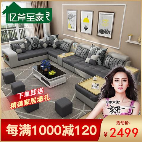 忆斧至家  布艺沙发 大小户型可拆洗 简约现代客厅家具 整装转角U型组合软体沙发 多功能移动