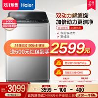 Haier/海尔ES100BZ189U1 双动力10公斤变频波轮洗衣机全自动家用