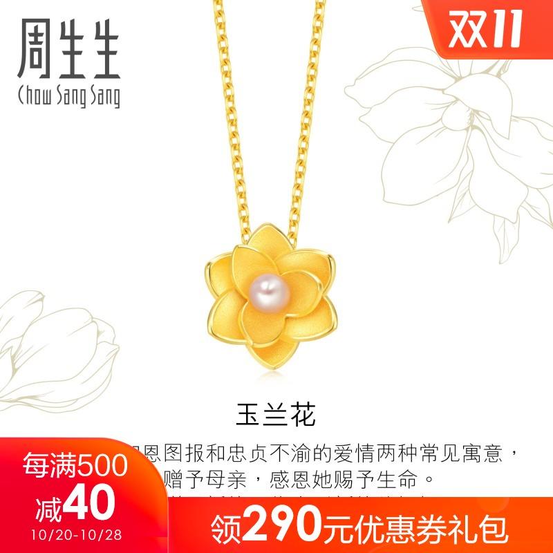 Chow Sang Sang 周生生 91752P 生生有囍系列玉兰花足金吊坠 (工费260元)3.41g