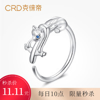 CRD/克徕帝《幸福触手可及》剧中秦清特别设计款银戒指