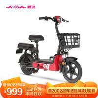 爱玛(AIMA)小蜜豆纯享版新国标48V12AH成人外卖电动车时尚电动自行车电瓶车小型助力车 无铅透明红/亚黑