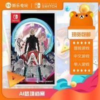 全新包邮 任天堂Switch NS游戏 AI梦境档案 AI THE SOMNIUM 中文