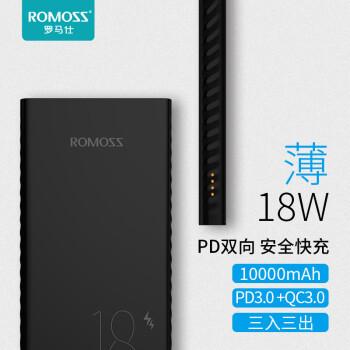 罗马仕PHG10 1万毫安时充电宝18W PD双向快充移动电源超薄小巧锂聚合物电芯支持苹果/安卓/Type-C