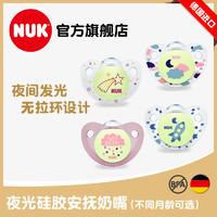NUK官方旗舰店NUK夜光硅胶安抚奶嘴NUK安慰奶嘴0-36个月