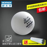 迪卡侬官网三星级乒乓球3星比赛用球一星训练球发球机抽奖道具TAT