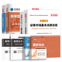 《2020证券从业资格教材》全套8册