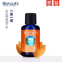 Oshadhi德国O家甜杏仁油保湿温和滋润身体按摩基底油基础油