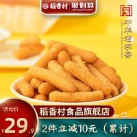 稻香村江米条260g*2特色传统好吃的特产80后怀旧美食小吃零食茶点