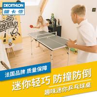 迪卡侬乒乓球桌家用可折叠小型室内官方正品儿童家庭乒乓球台TAT