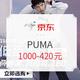 必看活动:京东PUMA专享券来了 力度直接升级! 1000-420元组合优惠券