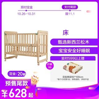 预售:BabyCare 婴儿无漆实木床 蒙柯床