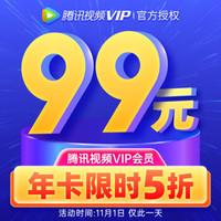腾讯视频VIP会员年卡