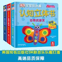 《DK宝宝捉迷藏认知立体书》(全3册) *5件 +凑单品