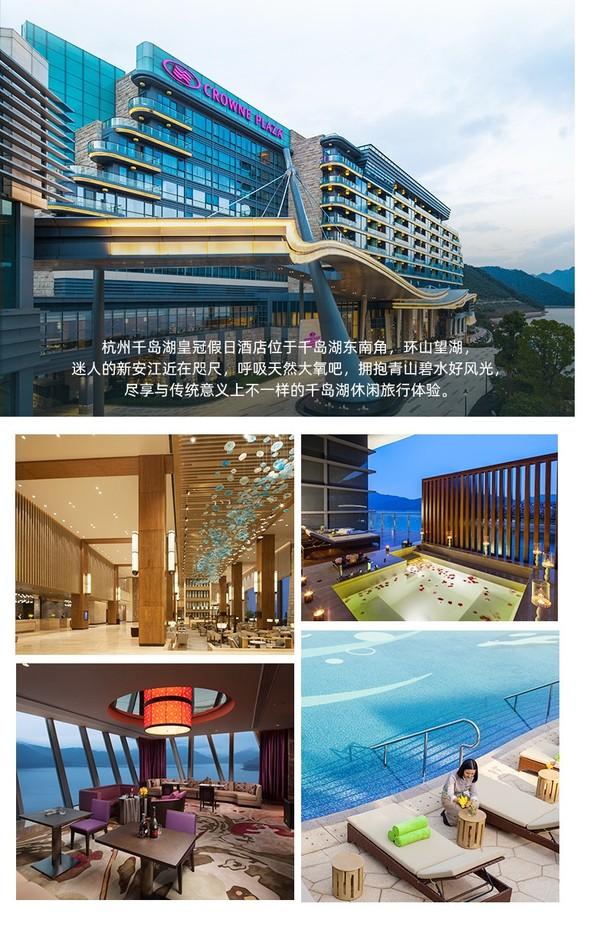 周末不加价!杭州千岛湖皇冠假日酒店 高级房1晚(含早餐)