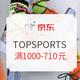 力度升级、必看活动:京东 TOPSPORTS官方旗舰店 双11第一波发力 3件7折专区,最高满1000-710元!