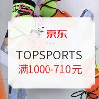 京东 TOPSPORTS官方旗舰店 双11第一波发力