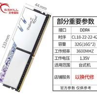 G.SKILL 芝奇 幻光戟/皇家戟RGB DDR4 3600MHz 台式机内存 32GB(16GBx2)