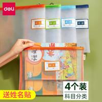 deli 得力 学科科目分类文件袋 4个装【语文+英语+数学+综合】