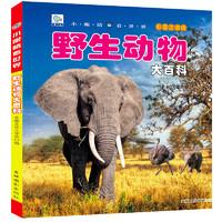 《小眼睛看世界野生动物大百科》
