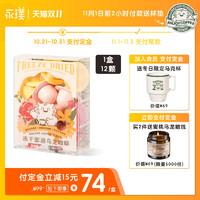 【双11预售】永璞 全新冻干即溶黑咖啡乌龙茶咖飞碟精品咖啡12颗