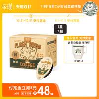 【双11预售】永璞 闪萃咖啡液速溶纯黑咖啡/红茶/榛果风味1盒装