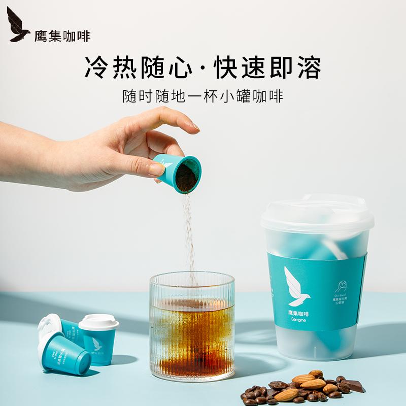 【双11预售】鹰集精品冷萃普洱咖啡72颗全家福系列美式黑咖啡速溶