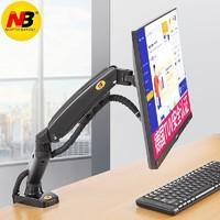 NB NBF80 显示器支架 17-30英寸