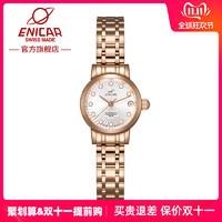 Enicar英纳格官网正品名牌瑞士手表女简约气质迷你机械表女士手表