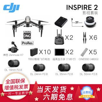 大疆(DJI) 大疆悟 Inspire2 可变形无人机 四轴航拍飞行器 专业高清航拍器 悟2套装系列 悟2-影视套装