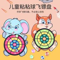 源乐堡(YuanLeBao) 儿童卡通动物玩具飞镖盘