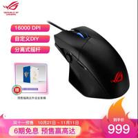 ROG魔刃标准版 有线鼠标 游戏鼠标 可拆卸摇杆 RGB灯效 可换微动 16000DPI 黑色