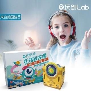 玩创Lab 色彩离心机  在线直播2课时