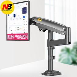 NORTH BAYOU NBH100 显示器支架 22-35英寸