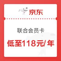 京东PLUS会员+芒果TV/腾讯视频VIP/QQ音乐/爱奇艺VIP年卡多套餐可选