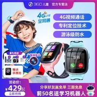 360儿童电话手表智能防水全网通电信卡9X可视频通话摄像头拍照wifi触摸屏小孩学生多功能学习手机gps定位手环