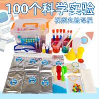 100种儿童趣味科学小实验套装旗舰版 送60拓展实验