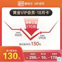 爱奇艺黄金VIP会员18个月