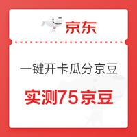 移动专享 : 京东 全民PICK 宠粉联盟 一键开卡瓜分京豆