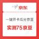 移动专享:京东 全民PICK 宠粉联盟 一键开卡瓜分京豆 实测75京豆