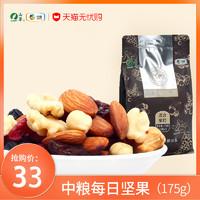 中粮每日坚果孕妇儿童成人办公室零食山萃每天坚果混合礼袋25g*7