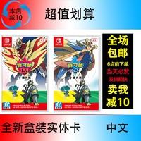 预订SWTICH NS游戏 宝可梦 剑盾 扩充票 口袋DLC 究极扩展包 中文